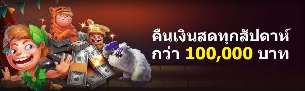 Cash back up to 1%! Over 100,000 baht every week